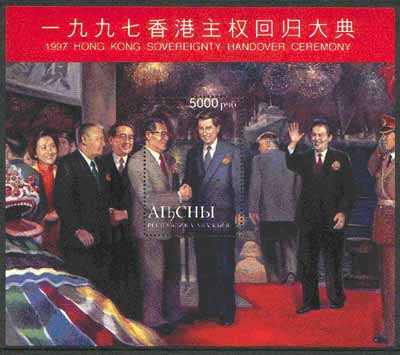 Abkhazia 1997 Hong Kong Handover Ceremony (Prince Charles, Tung & Jiang Zimin & Tony Blair with Britannia & Fireworks in background, deluxe sheet (5000 value) unmounted m...