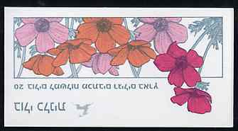 Booklet - Israel 1992 Anemone (undenominated) booklet (tete-beche pane) complete with first day commemorative cancels, SG SB23