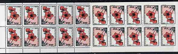 Booklet - Israel 1992 Anemone (undenominated) booklet (tete-beche pane) complete and pristine, SG SB23