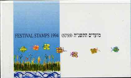 Booklet - Israel 1994 Jewish New Year 8s25 booklet complete and pristine, SG SB28