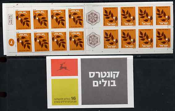 Booklet - Israel 1984-91 Branch (undenominated) booklet (tete-beche pane with grey cover) complete and pristine, SG SB19c