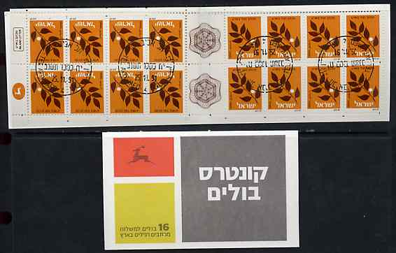 Booklet - Israel 1984-91 Branch (undenominated) booklet (tete-beche pane with grey cover) complete with first day commemorative cancel, SG SB19c