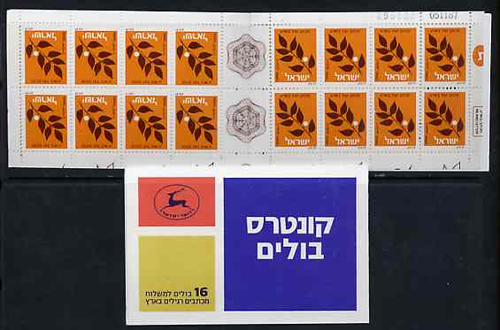 Booklet - Israel 1984-91 Branch (undenominated) booklet (tete-beche pane with bright ult cover) complete and pristine, SG SB19b
