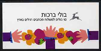 Booklet - Israel 1990 With Love (undenominated) booklet (tete-beche pane) complete and pristine, SG SB20