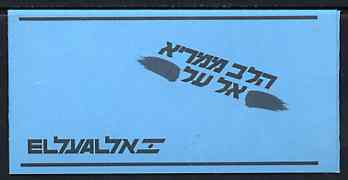 Booklet - Israel 1989 'tevel 89' Youth Stamp Exhibition booklet complete and pristine,
