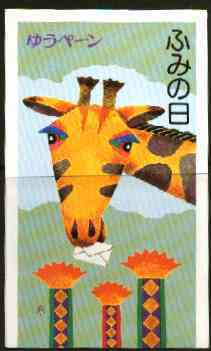 Booklet - Japan 1994 Letter Writing Day 650y booklet complete and very fine, SG SB58