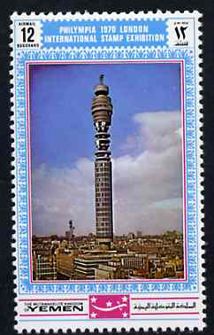 Yemen - Royalist 1970 'Philympia 70' Stamp Exhibition 12B Telecom Tower (Post Office Tower) from perf set of 10, Mi 1035A* unmounted mint