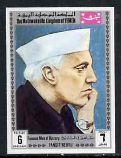 Yemen - Royalist 1969 Famous Men of History 6b Nehru from imperf set of 11 unmounted mint, Mi 845B*