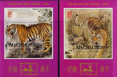 Abkhazia 1998 Year of the Tiger set of two miniature sheets unmounted mint