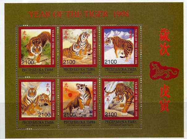 Touva 1998 Year of the Tiger sheetlet containing complete set of 6 values