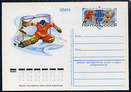 Russia 1979 Ice Hockey 4k postal stationery card unused and pristine