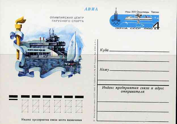 Russia 1980 Summer Olympics (#4 - Sailing) 4k postal stationery card unused and pristine