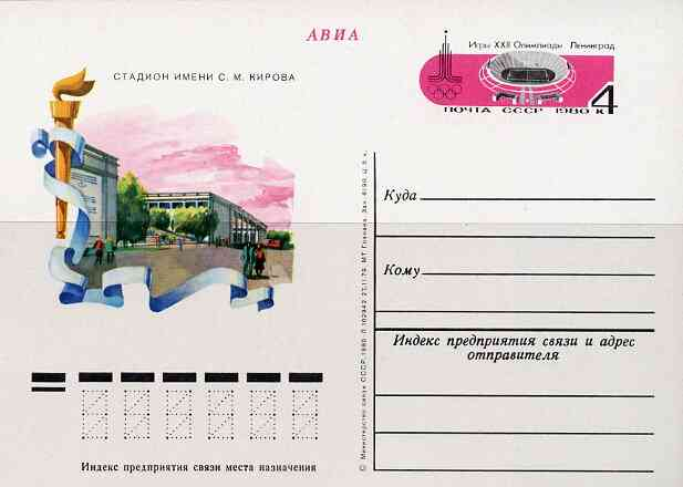 Russia 1980 Summer Olympics (#5) 4k postal stationery card unused and pristine