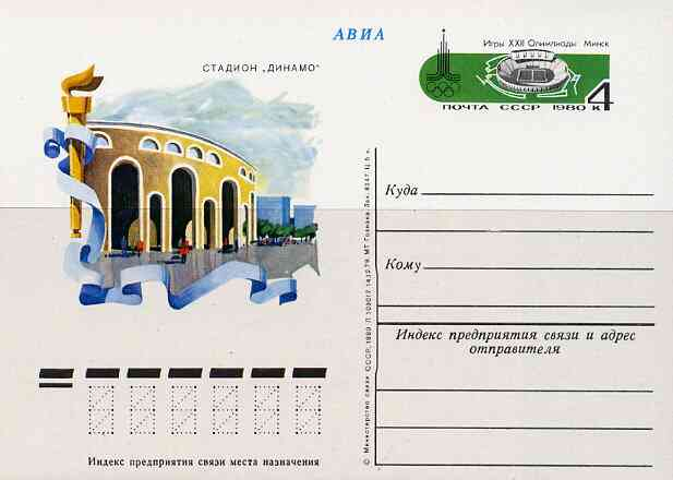 Russia 1980 Summer Olympics (#6) 4k postal stationery card unused and pristine