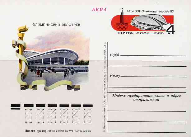 Russia 1980 Summer Olympics (#7) 4k postal stationery card unused and pristine
