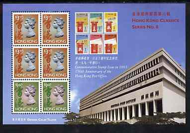Hong Kong 1997 Hong Kong Classics No 08 m/sheet (150 Years of HK Post Office) showing PO Building and Pillar Box stamps of 1991 unmounted mint, SG 757da