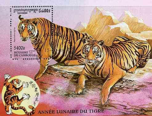 Cambodia 1998 Chinese New Year - Year of the Tiger miniature sheet containing 5400R value cto used, SG MS 1746