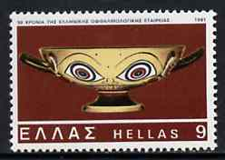 Greece 1981 Ophthalmological Society 9d (Bowl with Eye Design) from Anniversaries set of 7 unmounted mint, SG 1555
