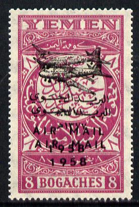 Yemen - Kingdom 1958 Airmail the unissued 8b claret with Aeroplane & Air Mail opt doubled unmounted mint*