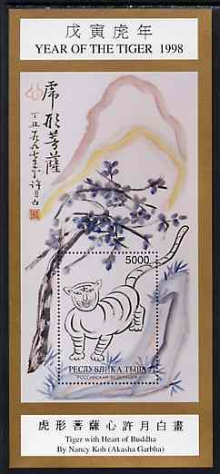 Touva 1998 Year of the Tiger (White Tiger with Heart of Buddha) unmounted mint souvenir sheet