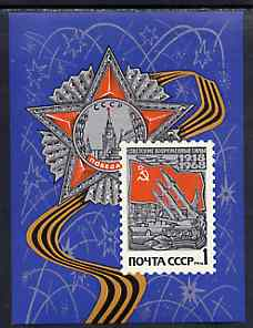 Russia 1968 50th Anniversary of Soviet Armed Forces m/sheet unmounted mint, SG MS 3537, Mi BL 50