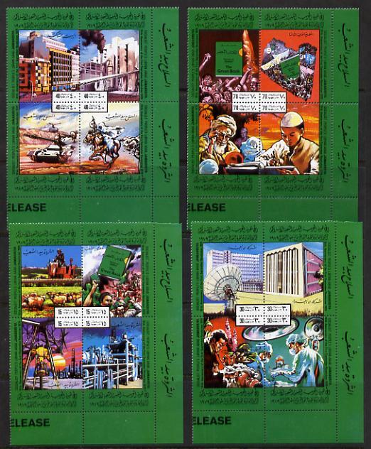 Libya 1979 10th Anniversary of Revolution set of 16 unmounted mint, SG 906-21