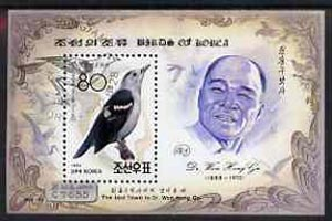 North Korea 1992 Birds 80ch m/sheet (Starling) fine cto used SG MS N3160