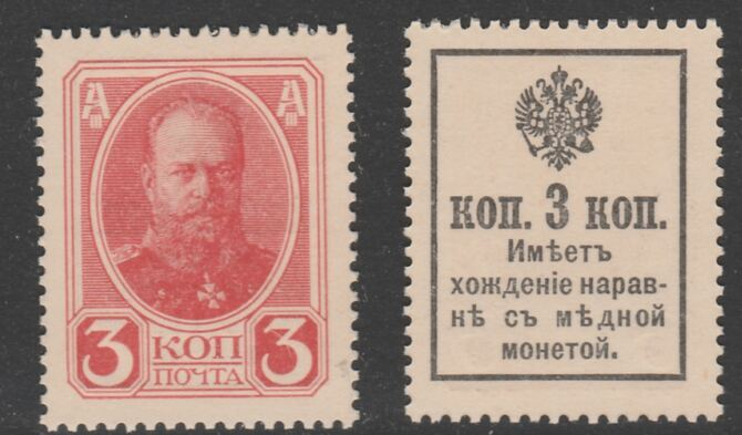 Russia 1916 3k red with 1k surch on back, printed on card for subsidiary coinage (SG 174)