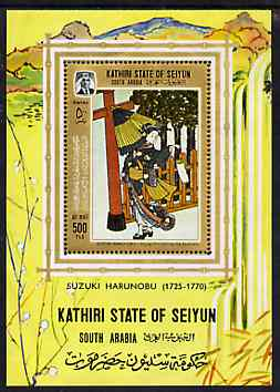 Aden - Kathiri 1967 Japanese Painting perf miniature sheet unmounted mint (Mi BL 11A)
