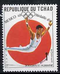 Chad 1969 Gymnastics (S Kato) 1f from World Solidarity (Olympic Gold Medal Winners) set of 24, SG 254*
