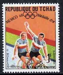 Chad 1969 Cycling (Morelon & Trentin) 1f from World Solidarity (Olympic Gold Medal Winners) set of 24, SG 259*