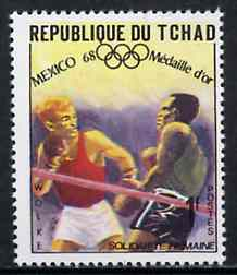 Chad 1969 Boxing (M Wolke) 1f from World Solidarity (Olympic Gold Medal Winners) set of 24, SG 265*