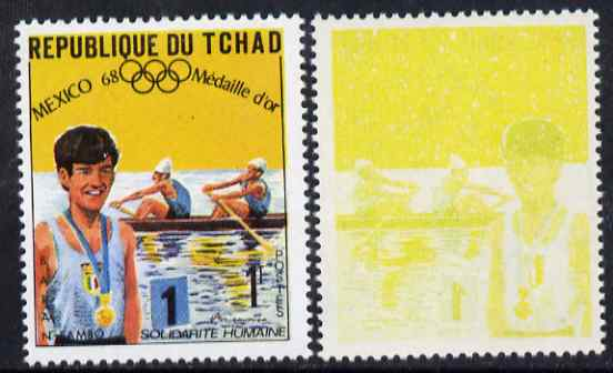 Chad 1969 Rowing (Cipolla, Baran & Sambo) 1f from World Solidarity (Olympic Gold Medal Winners) with superb set-off of yellow and blue on gummed side, SG 243var