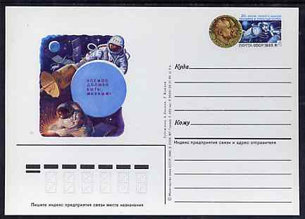 Russia 1985 20th Anniversary of First Space Walk 4k postal stationery card (Space Should be Peacefull motto & Coin) unused and very fine
