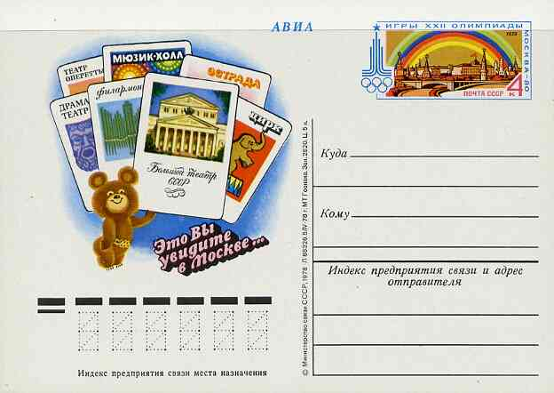 Russia 1978 22nd Olympic Games 4k postal stationery card (Things to see in Moscow #1) unused and very fine