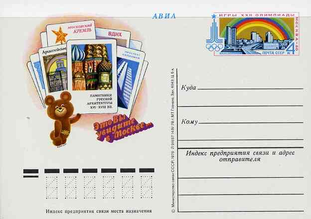 Russia 1978 22nd Olympic Games 4k postal stationery card (Things to see in Moscow #2) unused and very fine