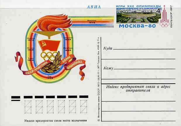 Russia 1977 22nd Olympic Games 4k postal stationery card (Flame, Flag & Rings) unused and very fine