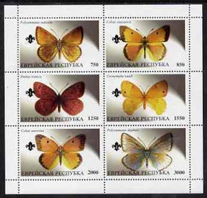 Jewish Republic 1996 Butterflies #2 perf sheetlet containing complete set of 6 each with Scout logo in black, unmounted mint
