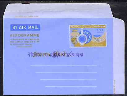 Aerogramme - Bangladesh 1971 Pakistan 20p Forces Mail Aerogramme (Pottery) with native overprint across 'Forces Mail' only in handstamped in violet (large type), unused & mainly fine