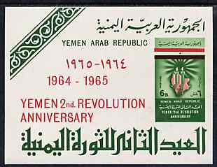 Yemen - Republic 1964 2nd Anniversary of Revolution imperf m/sheet unmounted mint, SG MS 317a, Mi BL 33