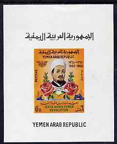 Yemen - Republic 1968 6th Anniversary of Revolution imperf m/sheet unmounted mint, SG MS 489, Mi BL 75