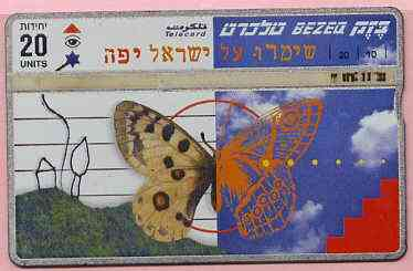 Telephone Card - Israel 20 units phone card showing Butterfly