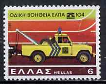 Greece 1980 Breakdown Truck 6d (from Anniversaries set) SG 1536