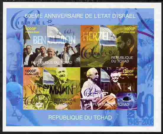 Chad 2008 60th Anniversary of Israel imperf sheetlet containing 4 values unmounted mint. Note this item is privately produced and is offered purely on its thematic appeal...