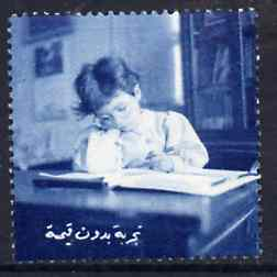 Egypt 19?? unadopted perforated essay in deep blue showing Child at desk on unwatermarked gummed paper unmounted mint single (undenominated)