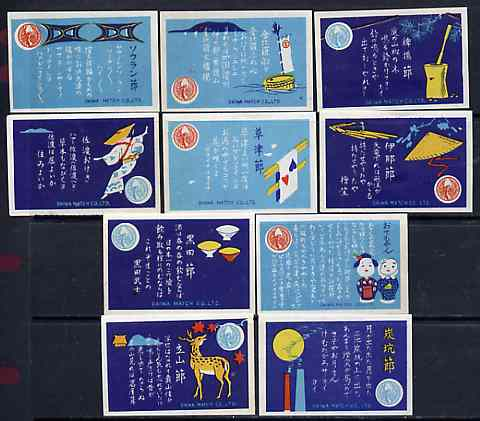 Match Box Labels - complete set of 10 Japanese Life superb unused condition (Japanese Daiwa Match co)