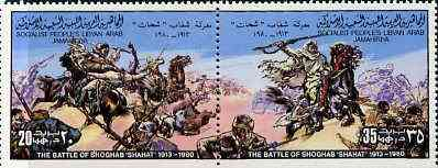 Libya 1980 Battle of Shoghab 'Shahat' se-tenant pair from Battles set unmounted mint SG 986-87