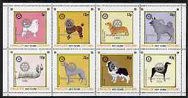Eynhallow 1998 Rotary Int opt in silver on 1984 Rotary - Dogs perf set of 8 values (5p to 40p) unmounted mint