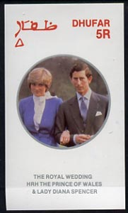 Dhufar 1981 Royal Wedding 5R imperf deluxe Sheet (Charles & Diana) unmounted mint