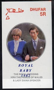 Dhufar 1982 Royal Baby opt on Royal Wedding 5R imperf deluxe Sheet (Charles & Diana) unmounted mint